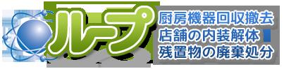 厨房機器の回収処分【ループ】神奈川・東京近郊